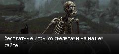 бесплатные игры со скелетами на нашем сайте