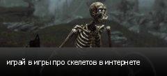 играй в игры про скелетов в интернете