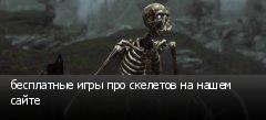 бесплатные игры про скелетов на нашем сайте