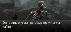 бесплатные игры про скелетов у нас на сайте