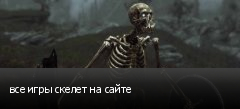 все игры скелет на сайте