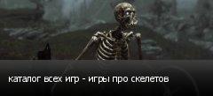 каталог всех игр - игры про скелетов