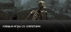 клевые игры со скелетами