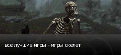 все лучшие игры - игры скелет