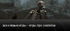 все клевые игры - игры про скелетов