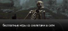 бесплатные игры со скелетами в сети