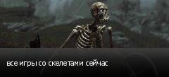 все игры со скелетами сейчас