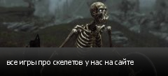 все игры про скелетов у нас на сайте