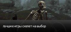 лучшие игры скелет на выбор