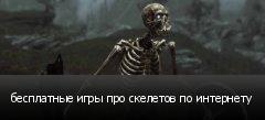 бесплатные игры про скелетов по интернету