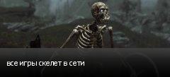 все игры скелет в сети