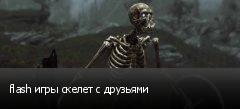 flash игры скелет с друзьями