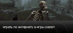 играть по интернету в игры скелет