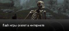 flash игры скелет в интернете