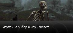 играть на выбор в игры скелет