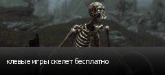 клевые игры скелет бесплатно