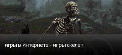 игры в интернете - игры скелет