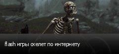 flash игры скелет по интернету