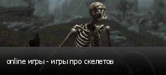 online игры - игры про скелетов