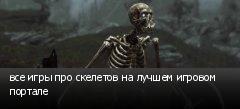 все игры про скелетов на лучшем игровом портале