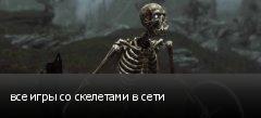 все игры со скелетами в сети