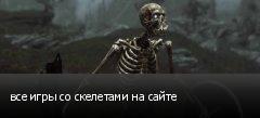 все игры со скелетами на сайте