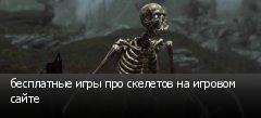 бесплатные игры про скелетов на игровом сайте