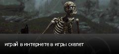 играй в интернете в игры скелет