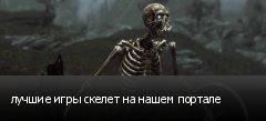 лучшие игры скелет на нашем портале