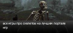 все игры про скелетов на лучшем портале игр