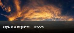 игры в интернете - Небеса