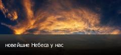 новейшие Небеса у нас