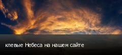 клевые Небеса на нашем сайте