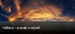 Небеса - скачай и играй
