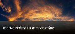 клевые Небеса на игровом сайте