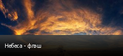 Небеса - флэш