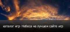 каталог игр- Небеса на лучшем сайте игр