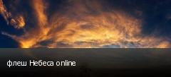 флеш Небеса online