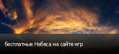 бесплатные Небеса на сайте игр