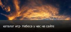 каталог игр- Небеса у нас на сайте
