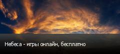 Небеса - игры онлайн, бесплатно