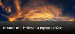 каталог игр- Небеса на игровом сайте