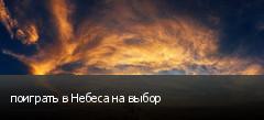 поиграть в Небеса на выбор