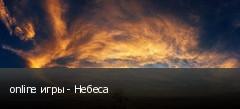 online игры - Небеса