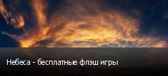 Небеса - бесплатные флэш игры
