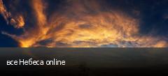 все Небеса online