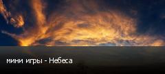 мини игры - Небеса