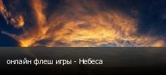 онлайн флеш игры - Небеса