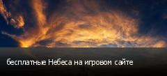 бесплатные Небеса на игровом сайте