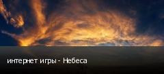 интернет игры - Небеса